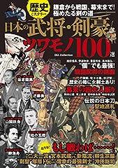 歴史ミステリー 日本の武将・剣豪ツワモノ100選