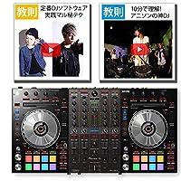Pioneer DJ パイオニア/DDJ-SX3 DJコントローラー 10分で理解pcdj教則ムービー+Serato DJ 教則ムービー