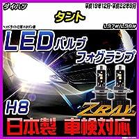ledフォグランプ ダイハツ タント L37# L38# 平成19年12月~平成22年8月 ヘッドライトバルブ LEDホワイトバルブ ZRAY