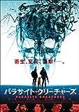 パラサイト・クリーチャーズ[DVD]
