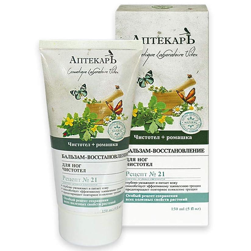 メンタリティ流暢ベットBielita & Vitex | Chemist Line | Foot Balm Restoration | Recipe number 21 | 150 ml