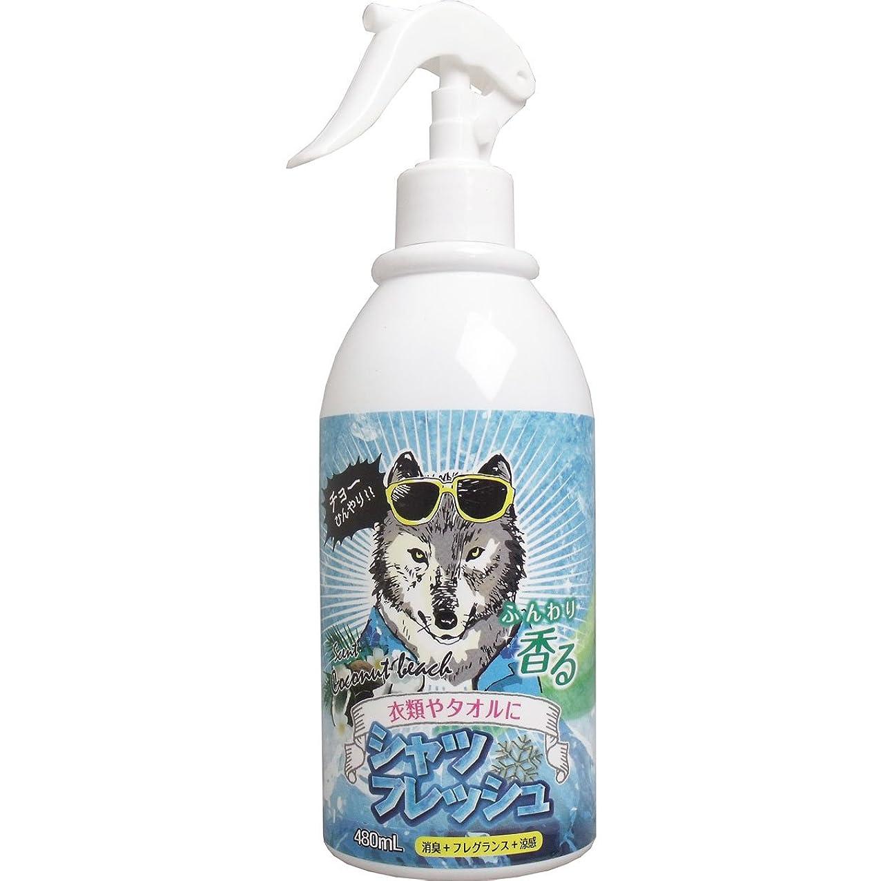 検出する暴行マイナス香るシャツフレッシュ オオカミ ココナッツピーチの香り 480mL