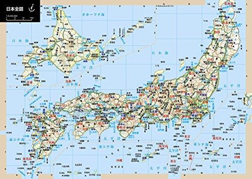 平凡社『新訂ポケットアトラス日本地図帳』