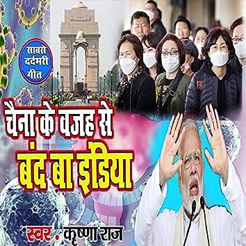 Chaina Ki Vajah Se Band Ba India