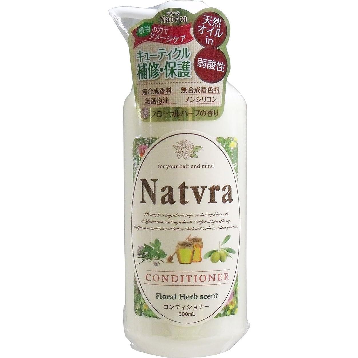 成分二層発行するNatvra(ナチュラ) コンディショナー フローラルハーブの香り 500mL【2個セット】