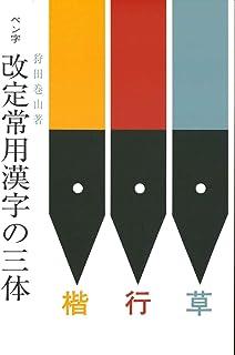 ペン字改定常用漢字の三体