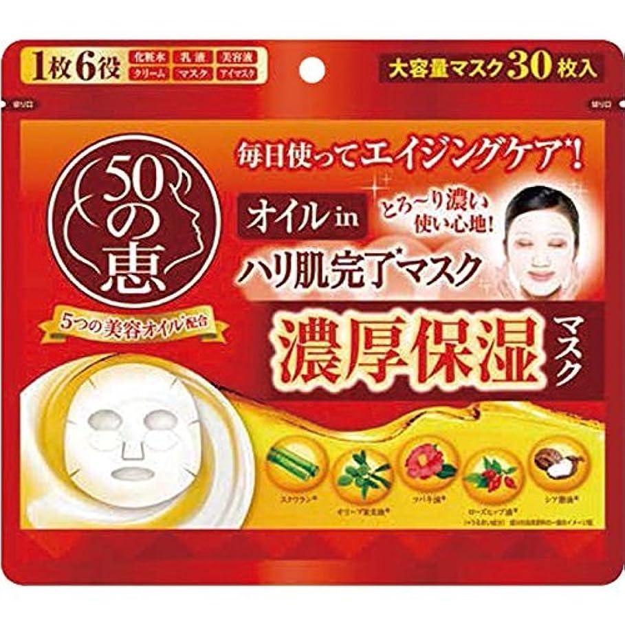 ティーム憂鬱な前書き50の恵 オイルinハリ肌完了マスク × 6個セット