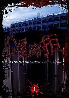 【Amazon.co.jp限定】心霊廃拒 1 [DVD]