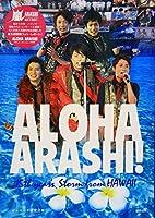 ALOHA ARASHI!―15th year's Storm from HAWAII