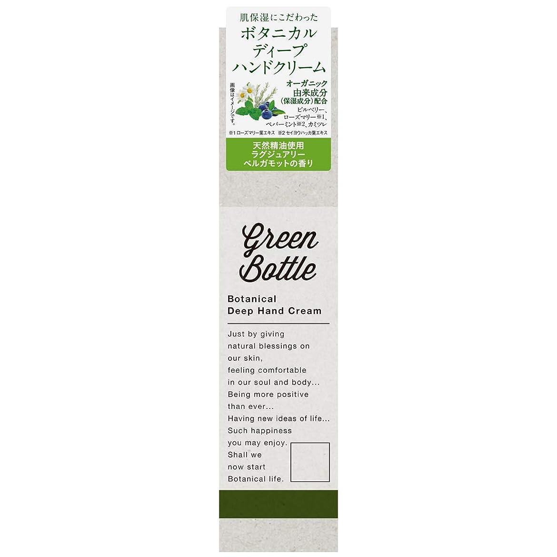 終点フリース活気づくグリーンボトル ボタニカルディープハンドクリーム