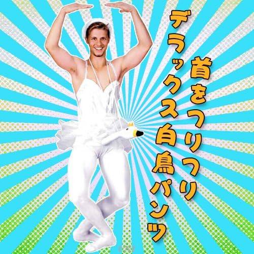 venta de ofertas DX pants swan (japan (japan (japan import)  precios razonables