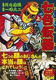 七色仮面【上】 (マンガショップシリーズ 353)