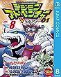 デジモンアドベンチャーVテイマー01 Disc-8 (ジャンプコミックスDIGITAL)