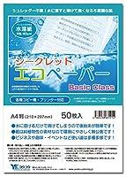 水に溶ける紙 A4判(210×297mm) 50枚入り シークレットエコペーパー BasicClass ※プリンター・コピー対応