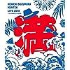 【Amazon.co.jp限定】鈴村健一 満天LIVE 2019 〜ぼくらの前夜祭・ぼくらの後夜祭〜 LIVE Blu-ray (2Lブロマイド付)