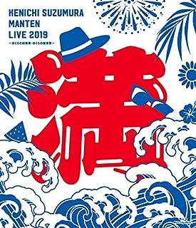 鈴村健一 満天LIVE 2019 〜ぼくらの前夜祭・ぼくらの後夜祭〜 LIVE Blu-ray...
