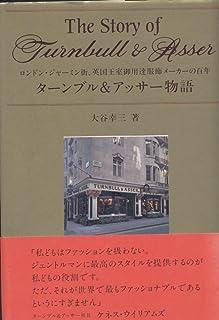 ターンブル&アッサー物語―ロンドン・ジャーミン街、英国王室御用達服飾メーカーの百年