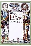 巨人の本 (世界の民話館)