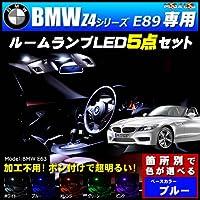 BMW Z4シリーズ E89 前期 後期 専用★ LED ルームランプ5点セット 発光色は ブルー【メガLED】
