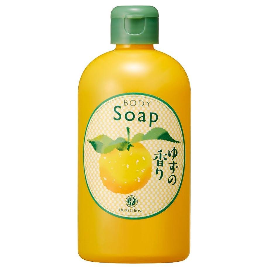 シニス博物館洗剤ハウス オブ ローゼ Oh! Baby ボディソープ YZ(ゆずの香り)