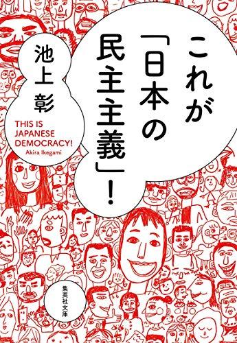 これが「日本の民主主義」! (集英社文庫)