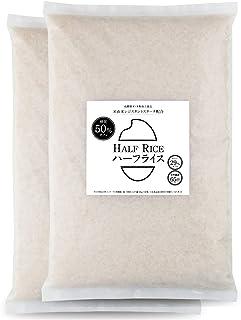 きめやか美研 【低糖質米ハーフライス4kg入り】 糖質50%オフ レジスタントスターチ配合のお米風食品 糖質制限米