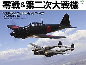 零戦&第二次大戦機カレンダー 壁掛け(2020) ([カレンダー])