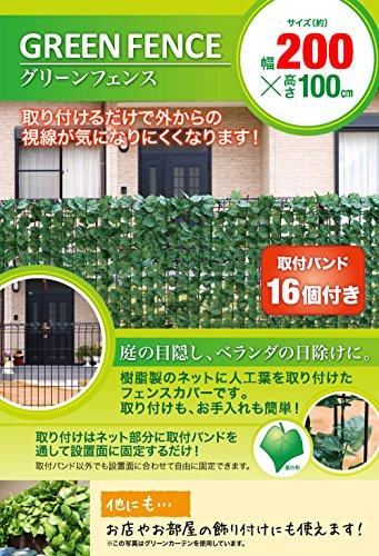 武田コーポレーション『グリーンフェンス200×100(GF-02)』