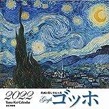 カレンダー2022 名画と暮らす12ヵ月 ゴッホ (月めくり・壁掛け) (ヤマケイカレンダー2022)