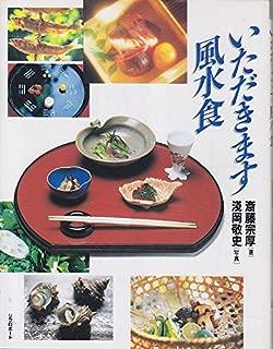 いただきます 風水食 (Table book)