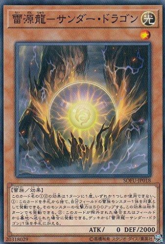 雷源龍-サンダー・ドラゴン ノーマル 遊戯王 ソウル・フュージョン sofu-jp018
