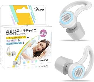 「2021年新開発」耳栓 安眠 防音 Topbasic 耳栓 睡眠用 仕事 勉強 飛行機 大小2サイズ 水洗い可 収納ケース付き 日本語説明書付 T-7 ブルー