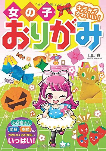 Girls' Origami