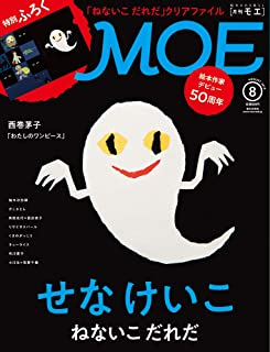 MOE (モエ) 2019年8月号 [雑誌] (せなけいこ「ねないこ だれだ」 付録 「ねないこ だれだ」クリアファイル)