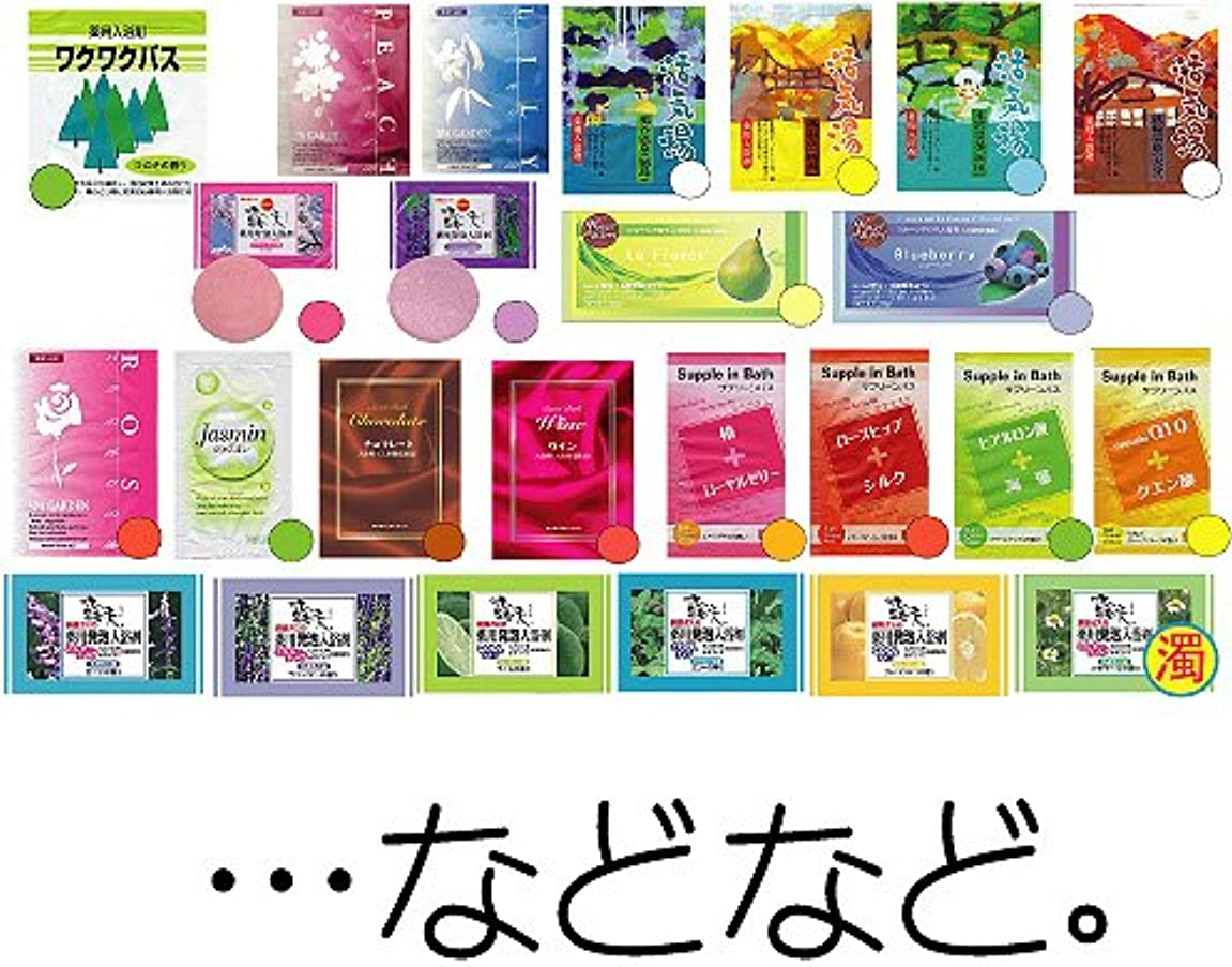 福袋 入浴剤バラ 詰め合わせセット 入浴料 バス 温泉 (50袋入り)
