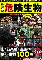 身近な危険生物 (TJMOOK 知恵袋BOOKS)
