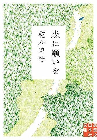 森に願いを (実業之日本社文庫)