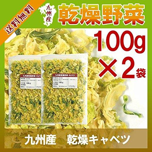 九州産 乾燥キャベツ (100g×2袋)