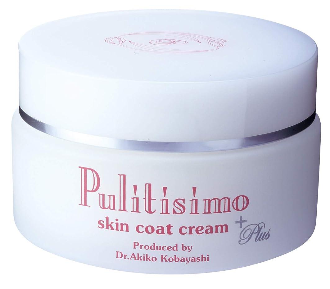 つま先ビタミンを通して保湿クリーム プリティシモ スキン コート クリーム プラス 敏感肌でも安心。ドクターズコスメ