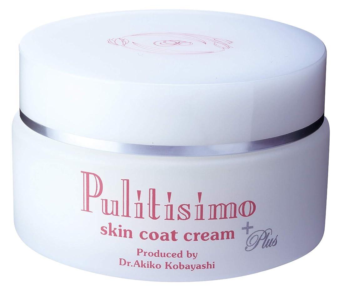 保湿クリーム プリティシモ スキン コート クリーム プラス 敏感肌でも安心。ドクターズコスメ