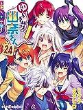 ゆらぎ荘の幽奈さん 24 アニメBD同梱版 (ジャンプコミックス)