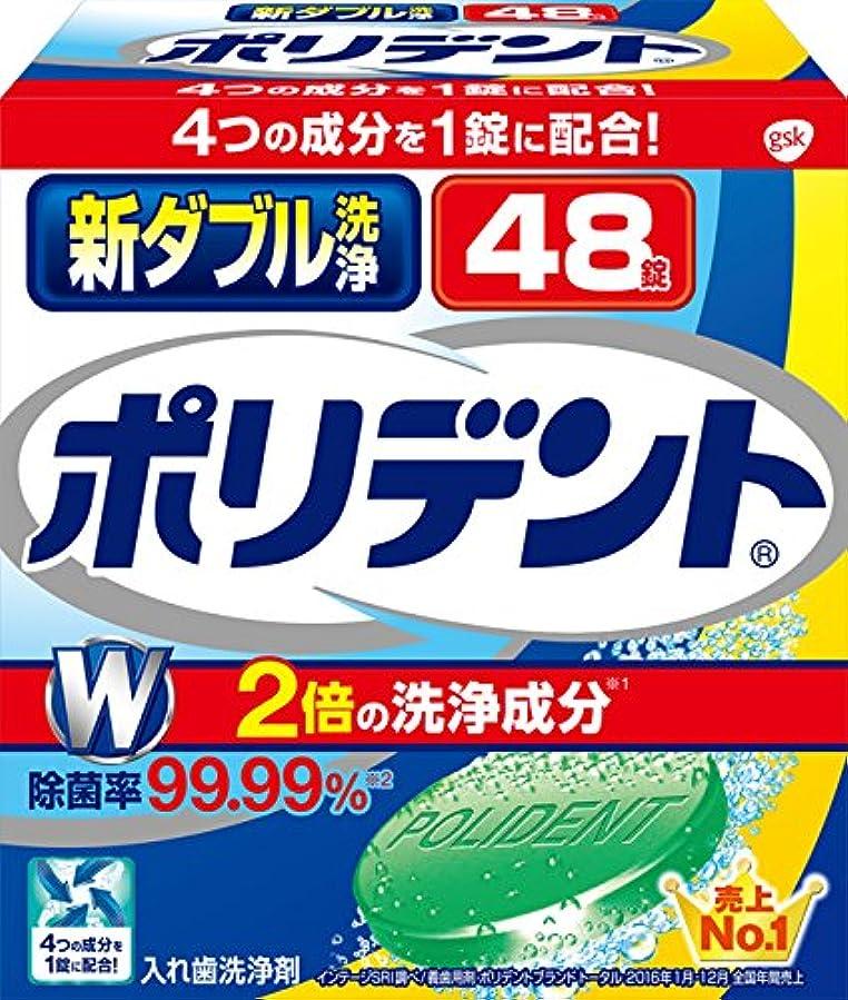 リフトパワー倍率入れ歯洗浄剤 新ダブル洗浄 ポリデント? 2倍の洗浄成分 48錠