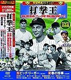 野球映画 コレクション 打撃王 DVD10枚組 ACC-181 image