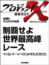 表紙: 「制覇せよ 世界最高峰レース」~マン島・オートバイにかけた若者たち ―命輝け ゼロからの出発 プロジェクトX~挑戦者たち~ | NHK「プロジェクトX」制作班