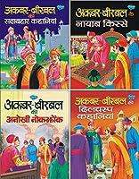 Sawan Akbar-Birbal Ke Nayab Kissey, Anokhi Nonk-Jhonk, Dilchasp Kathayein | Pack of 4 Books