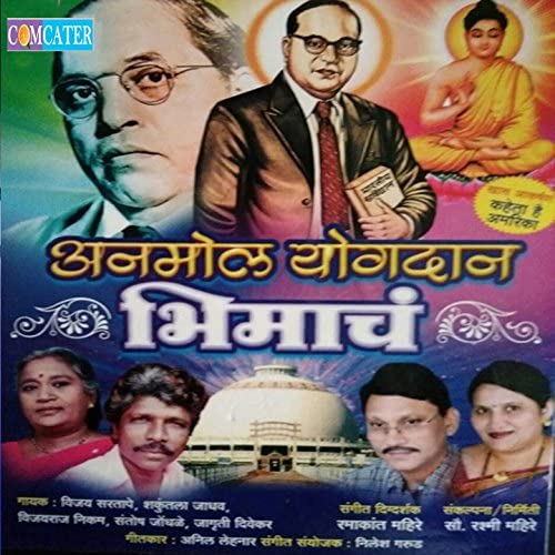 Vijay Sartape, Shakuntala Jadav