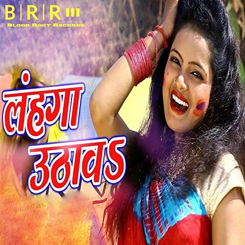 Poonam Pandey & Deepak Dehati