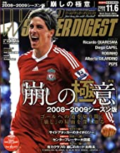 WORLD SOCCER DIGEST (ワールドサッカーダイジェスト) 2008年 11/6号 [雑誌]
