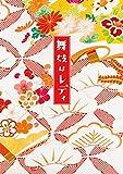 舞妓はレディ スペシャル・エディション[Blu-ray/ブルーレイ]