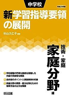 平成29年版 中学校新学習指導要領の展開 技術・家庭 家庭分野編